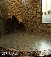 婦人大浴場